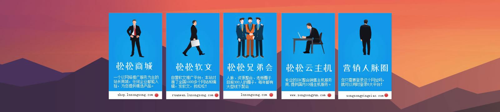 松松软文平台在线商城功能上线
