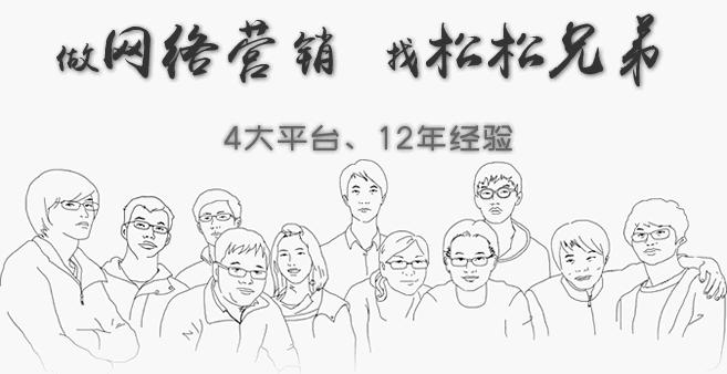 松松兄弟科技有限公司介绍