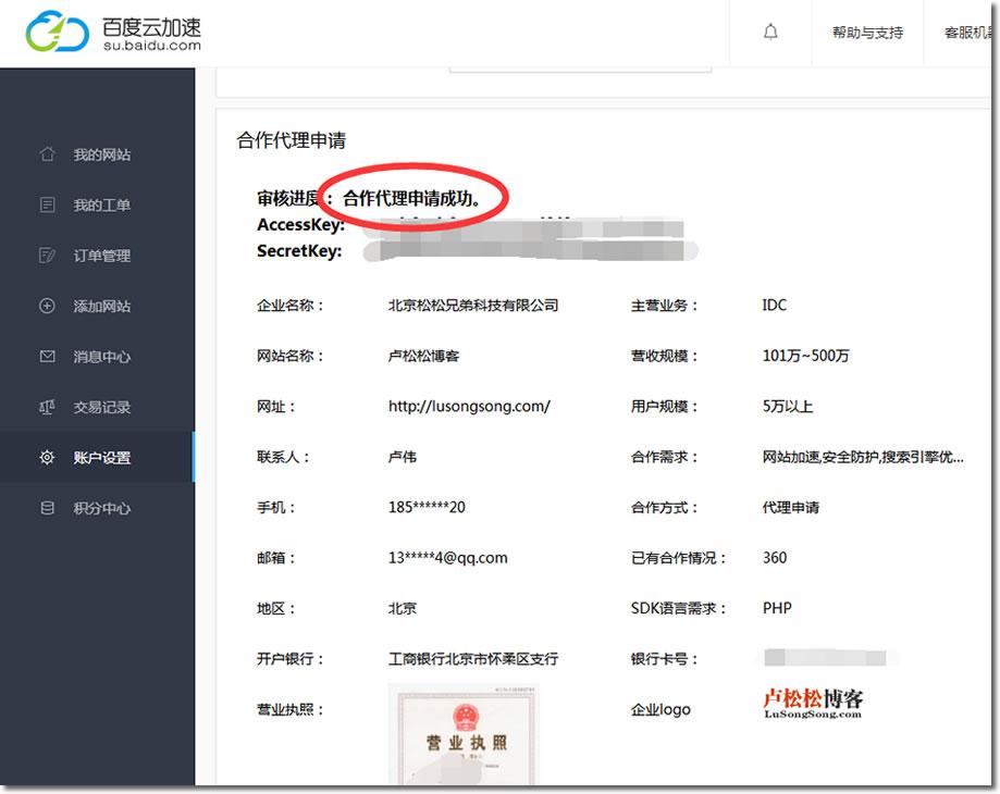 卢松松博客正式成为百度云加速合作伙伴 公司新闻 第2张
