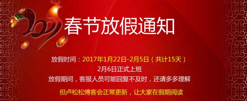 2017年春节放假通知