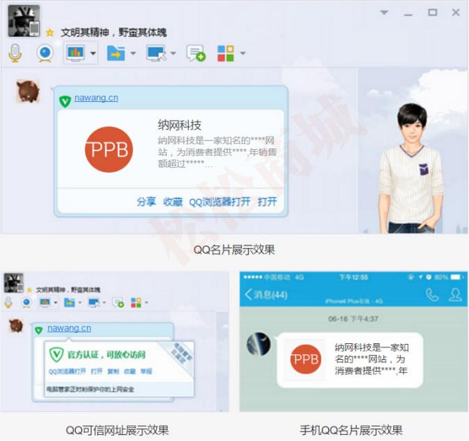 松松商城上线品牌宝网站认证产品