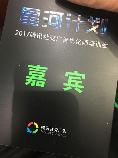 腾讯社交广告3.jpg