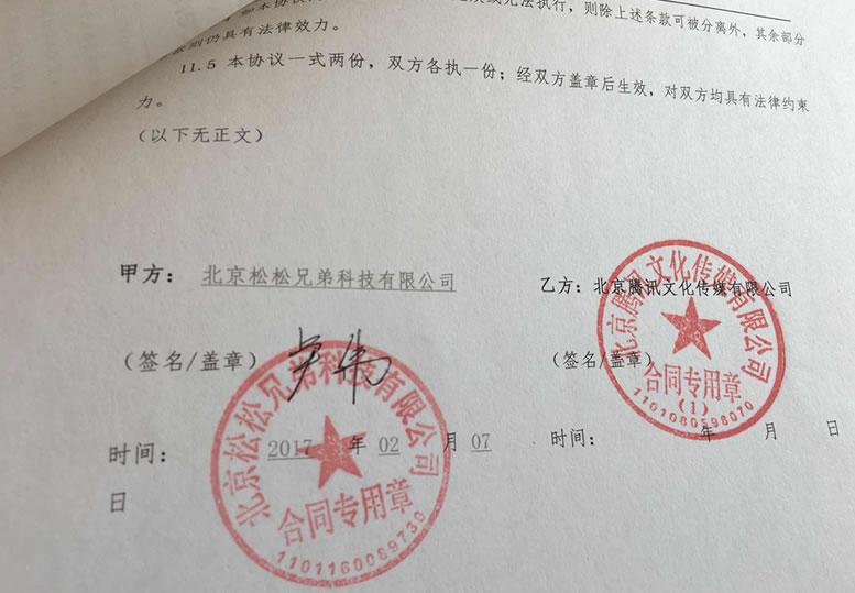 腾讯社交广告服务(卢松松博客)签订合同