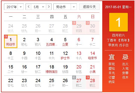2018年清明节和五一放假通知 公司新闻 第2张