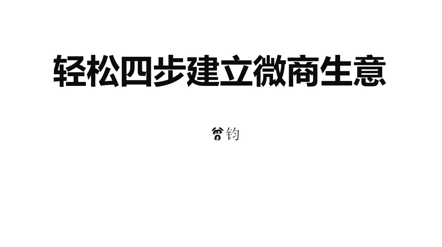 2018秋北京松松兄弟线下聚会干货分享 公司新闻 第3张