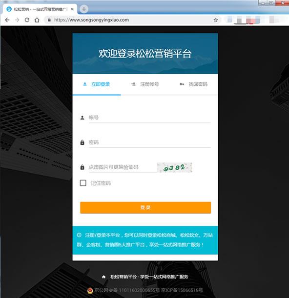 4大推广平台会员帐号合并通知 公司新闻