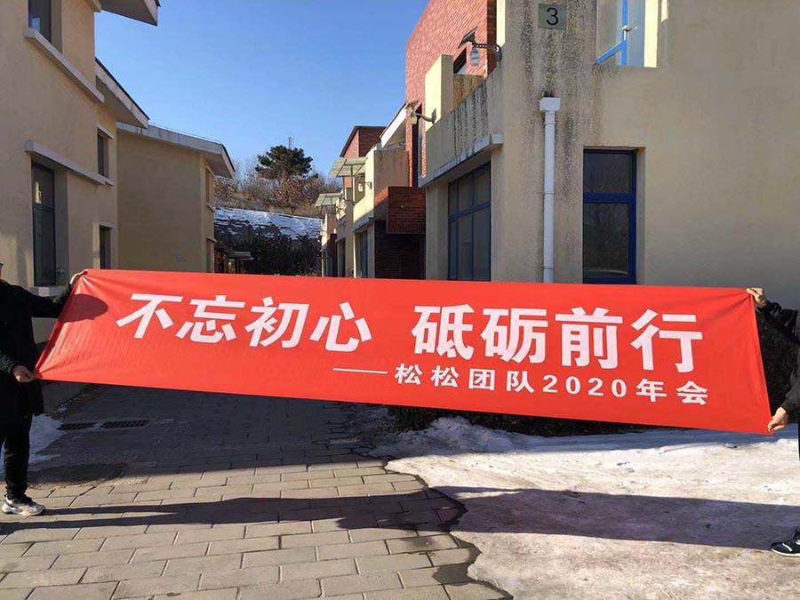 2020松松团年会圆满落幕 公司新闻 第1张