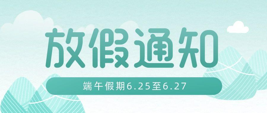 松松云端午节放假通知 公司新闻