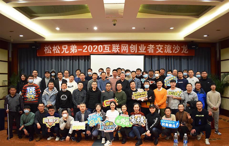 举办2020北京草根创业者沙龙心得与感悟 公司新闻 第1张