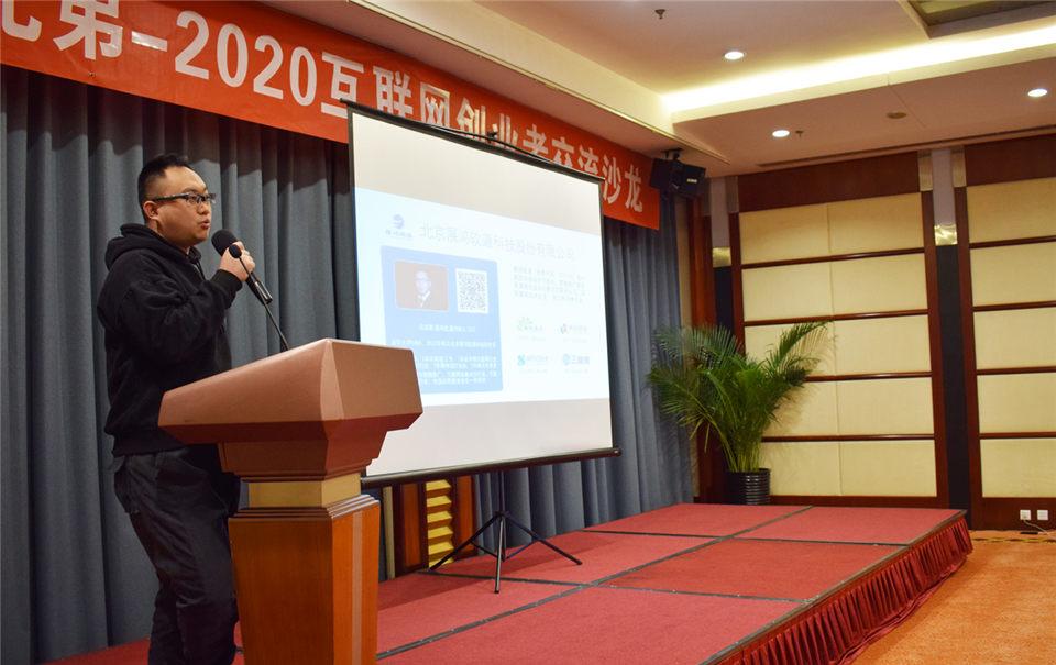 举办2020北京草根创业者沙龙心得与感悟 公司新闻 第3张