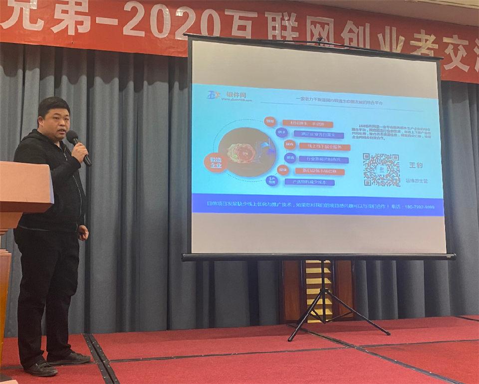 举办2020北京草根创业者沙龙心得与感悟 公司新闻 第5张