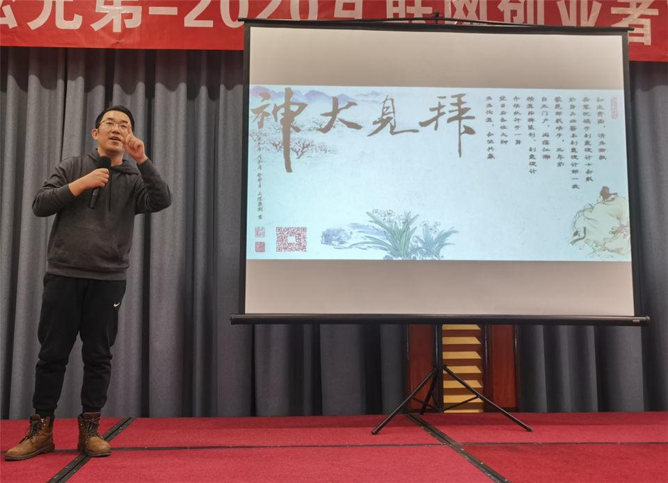 举办2020北京草根创业者沙龙心得与感悟 公司新闻 第6张