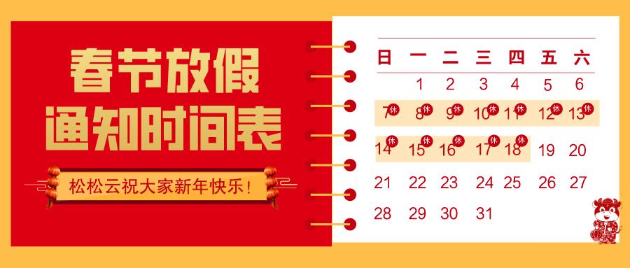 2021年松松云春节放假通知 公司新闻