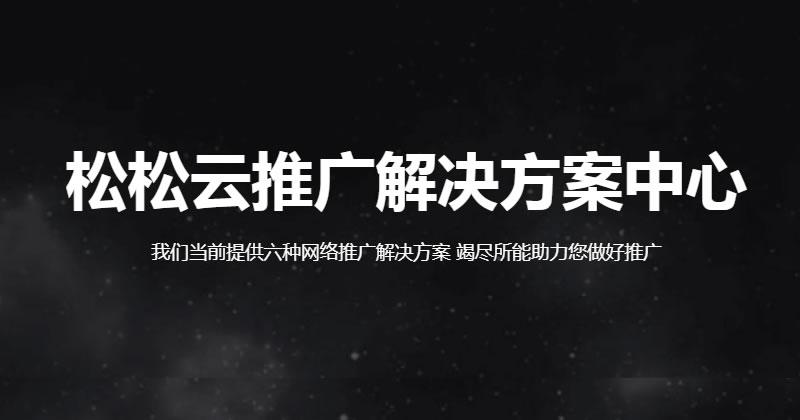 松松云推广解决方案业务上线通知 公司新闻