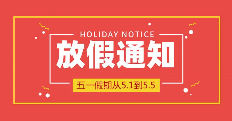 2021年松松云五一劳动节放假公告 公司新闻